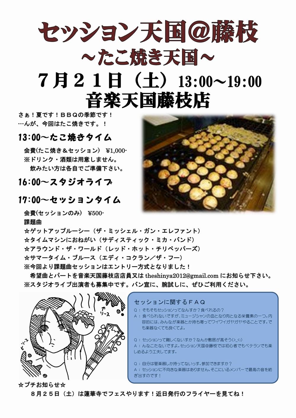 セッション天国@藤枝店7月21日(土)開催!