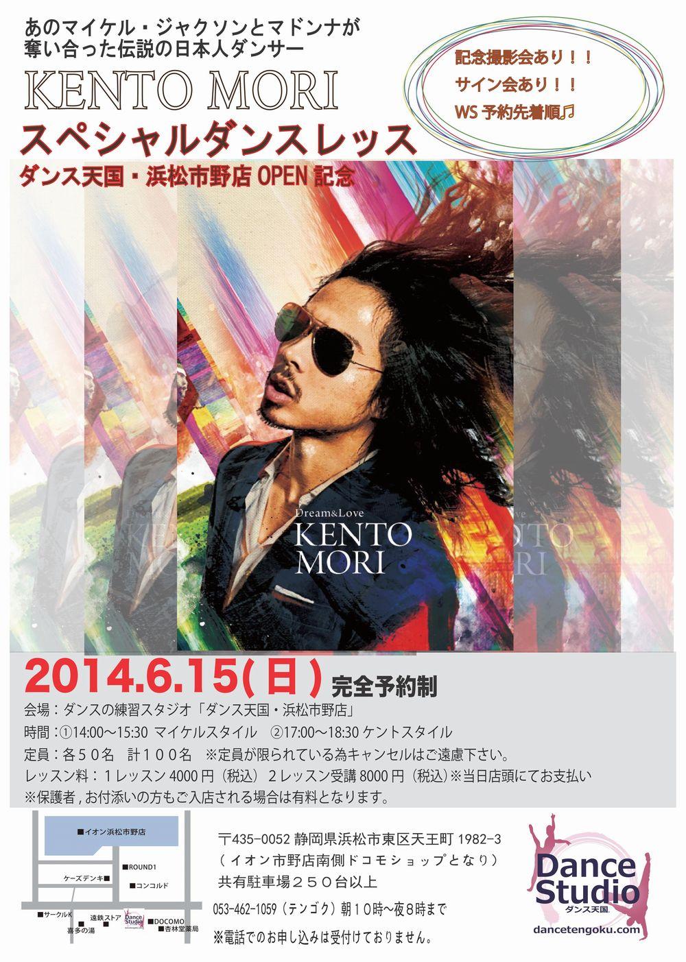 「ケント・モリ」ワークショップ@ダンス・浜松市野店6月15日(日)開催!