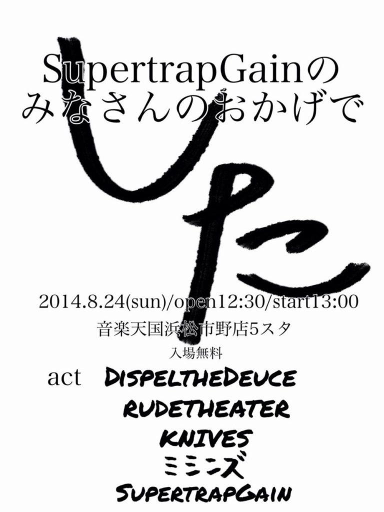 スタジオライブ@音楽天国・浜松市野店8月24日(日)開催!