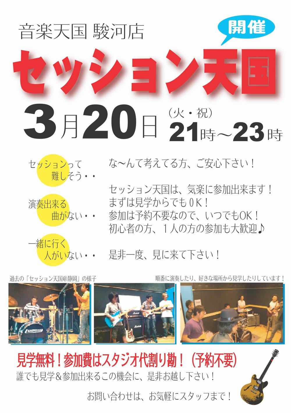 セッション天国@静岡駿河店3月20日(火・祝)開催!
