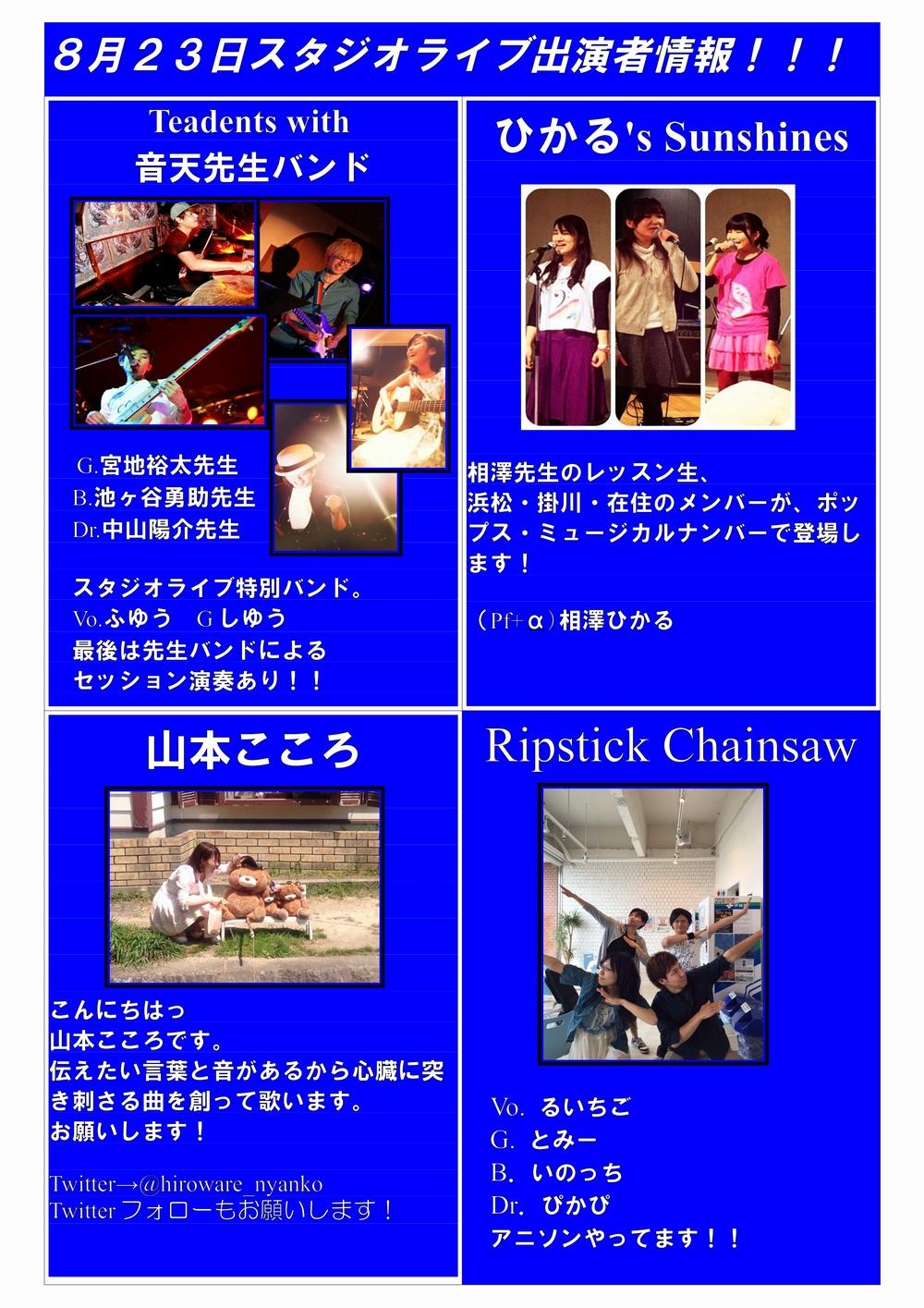 【スタジオライブ&BBQ】@藤枝店8月23日(日)出演者