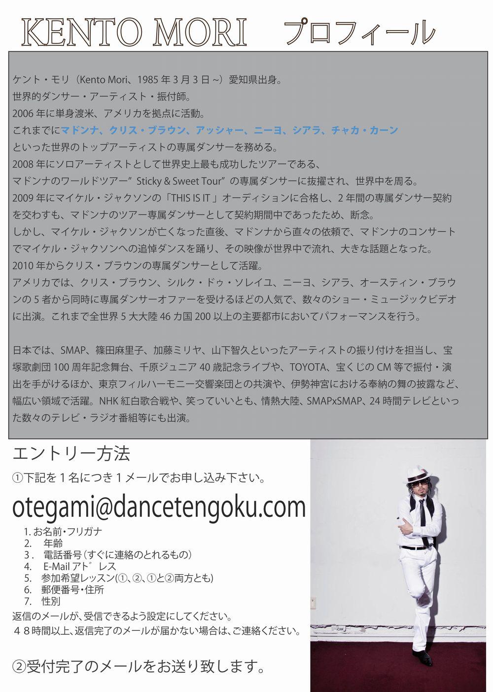 「ケント・モリ」ワークショップ@ダンス天国・浜松市野店6月15日(日)開催!