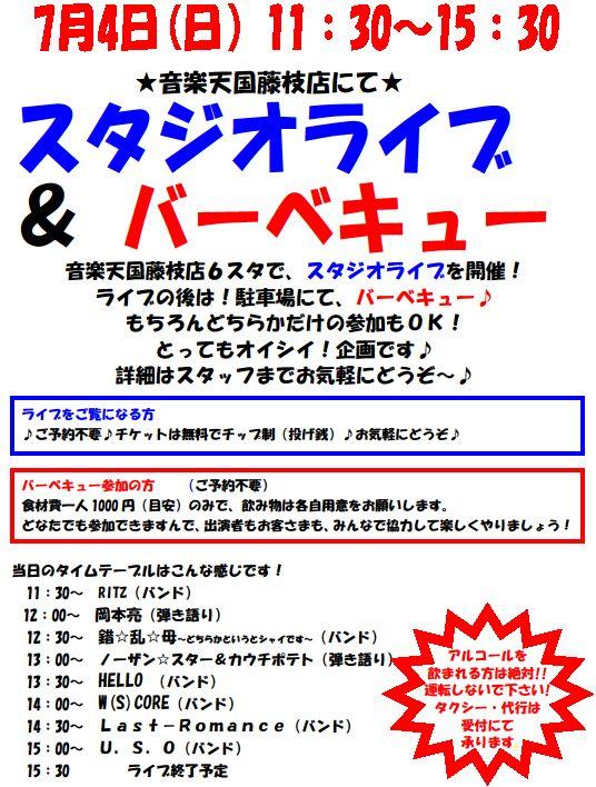音楽天国・藤枝店のスタジオライブ
