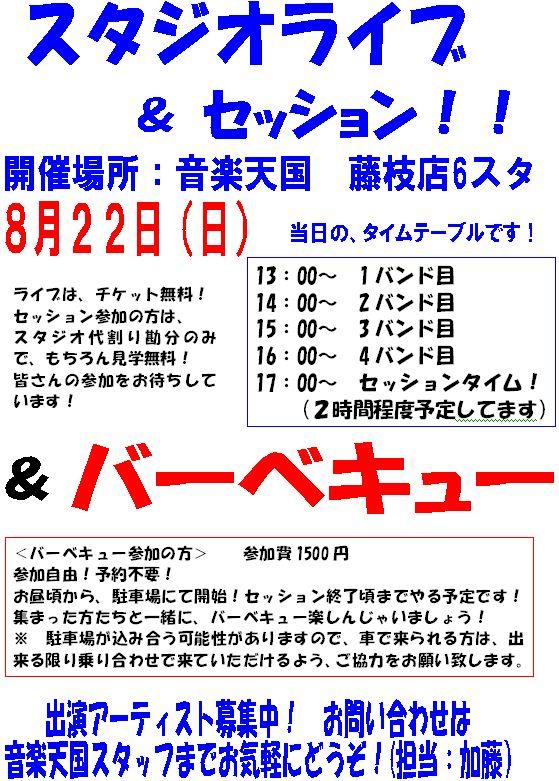 音楽天国・藤枝店のスタジオライブ&セッション天国