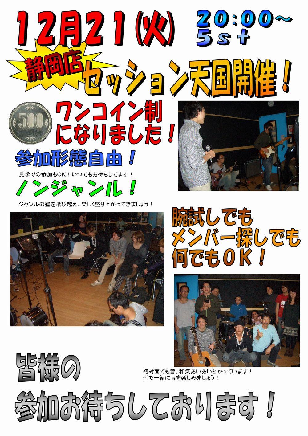 音楽天国・静岡駿河店のセッション天国