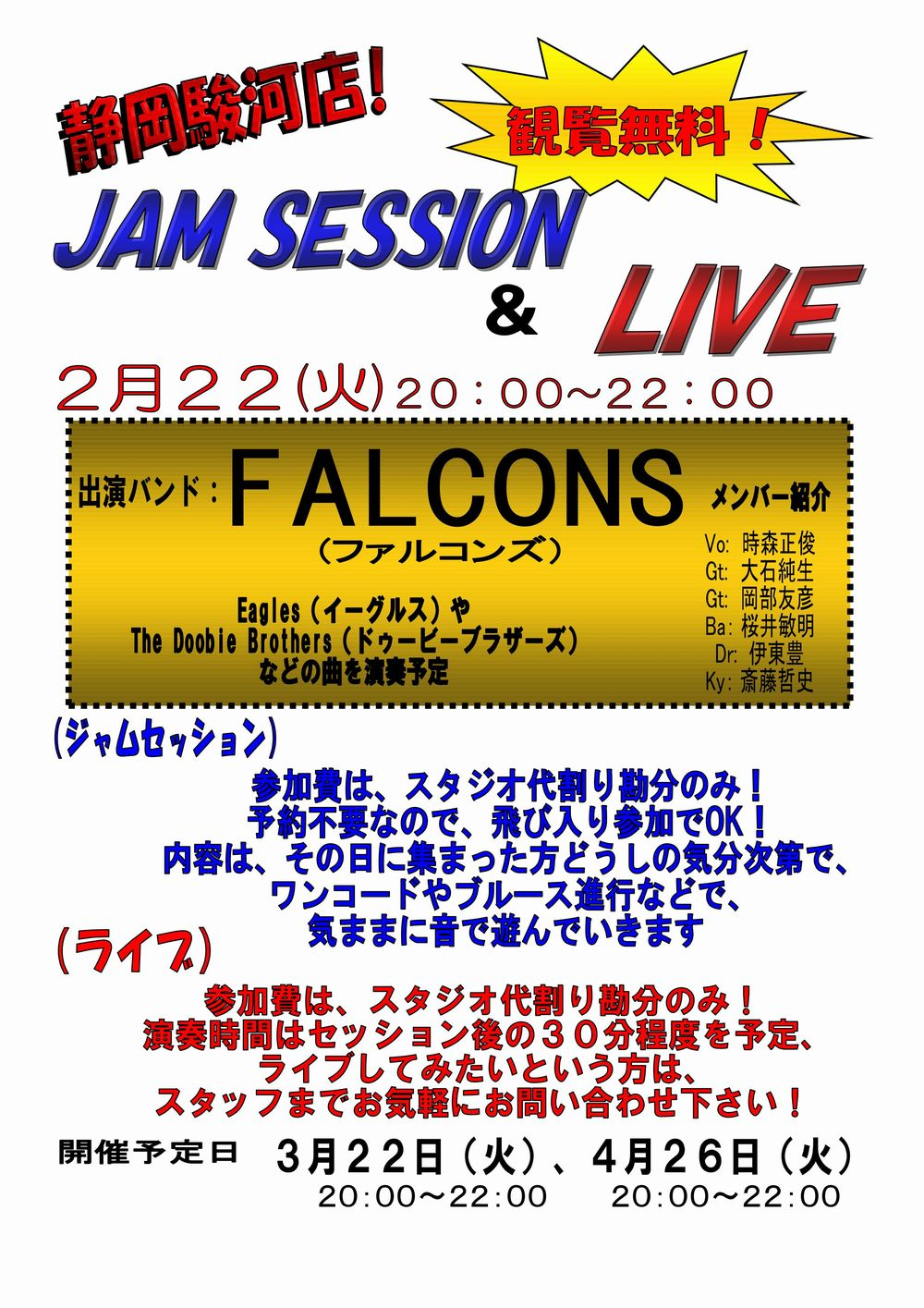 音楽天国・静岡駿河店のジャムセッション&スタジオライブ