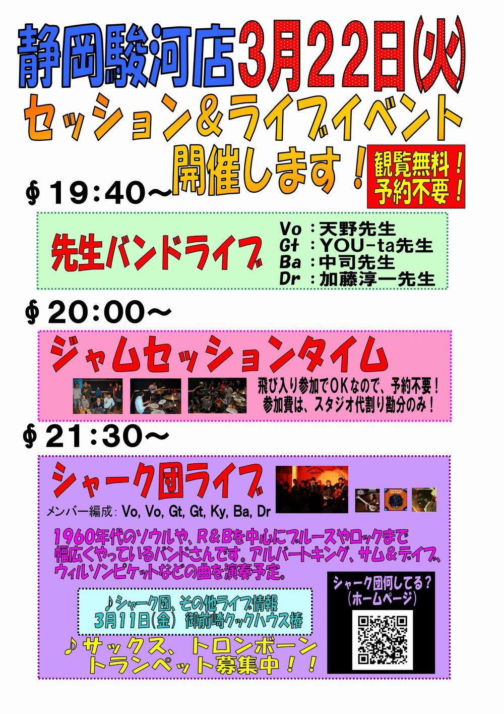 セッション&スタジオライブ@音楽天国®静岡駿河店