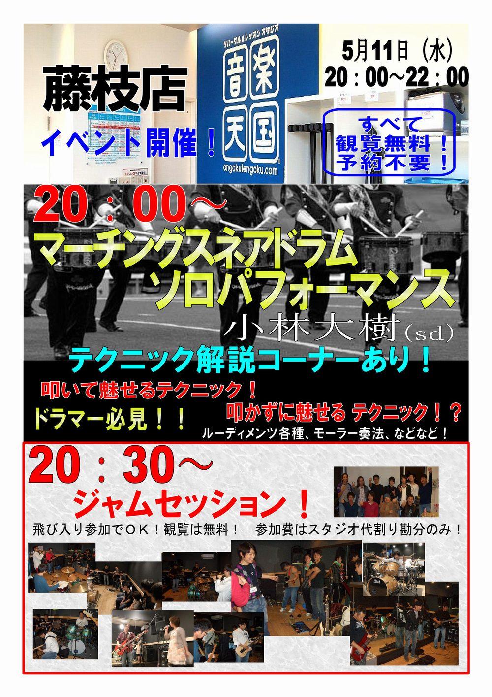 セッション天国+イベント@藤枝店5月11日(水)開催!