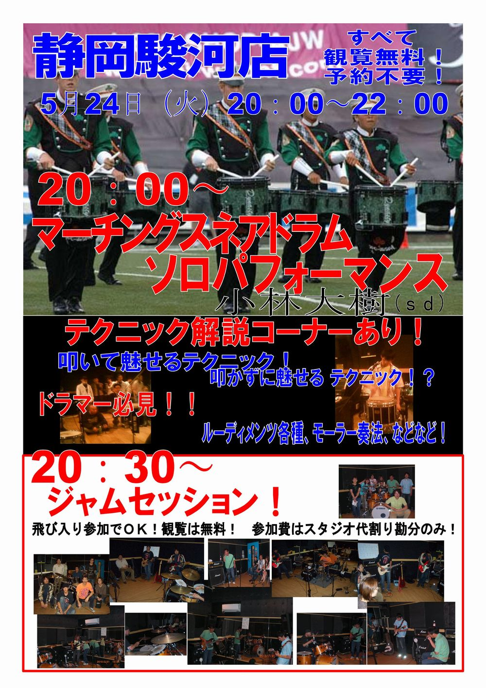 スネアドラムパフォーマンス&セッション天国@静岡駿河店5月24日(火)開催!