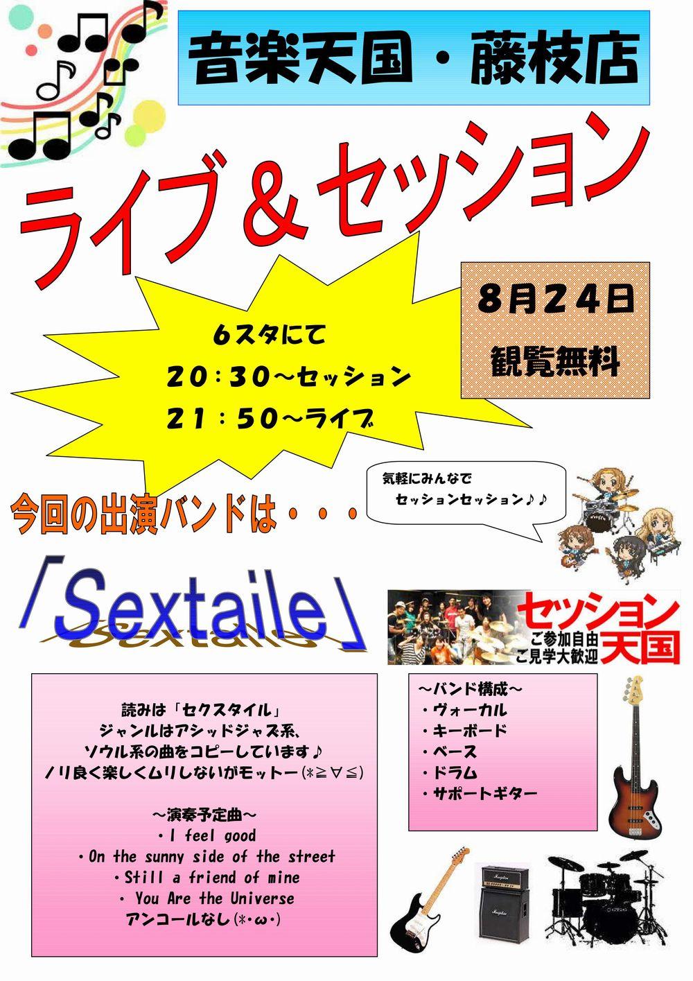 ライブ&ジャムセッション@藤枝店8月24日(水)開催!