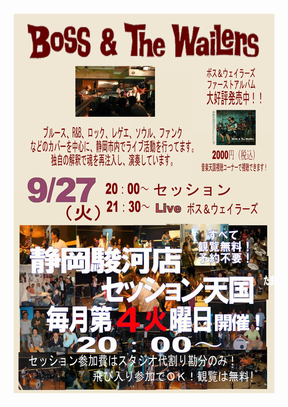「ボス&ウェイラーズ」ライブ&セッション天国@静岡駿河店9月27日(火)開催!