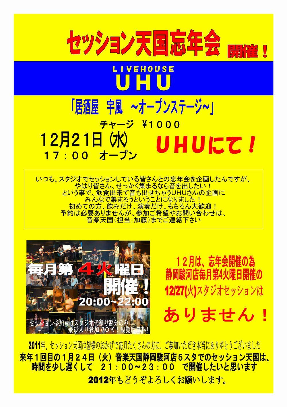 セッション天国・忘年会@静岡UHU12月21日(水)開催!