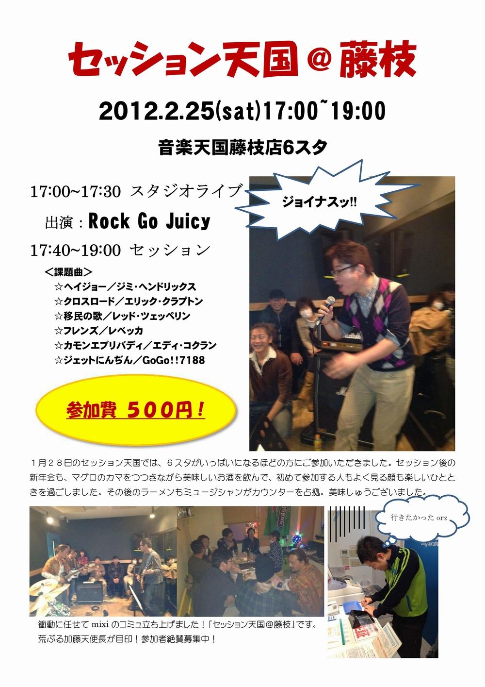セッション天国@藤枝店2月25日(土)開催!