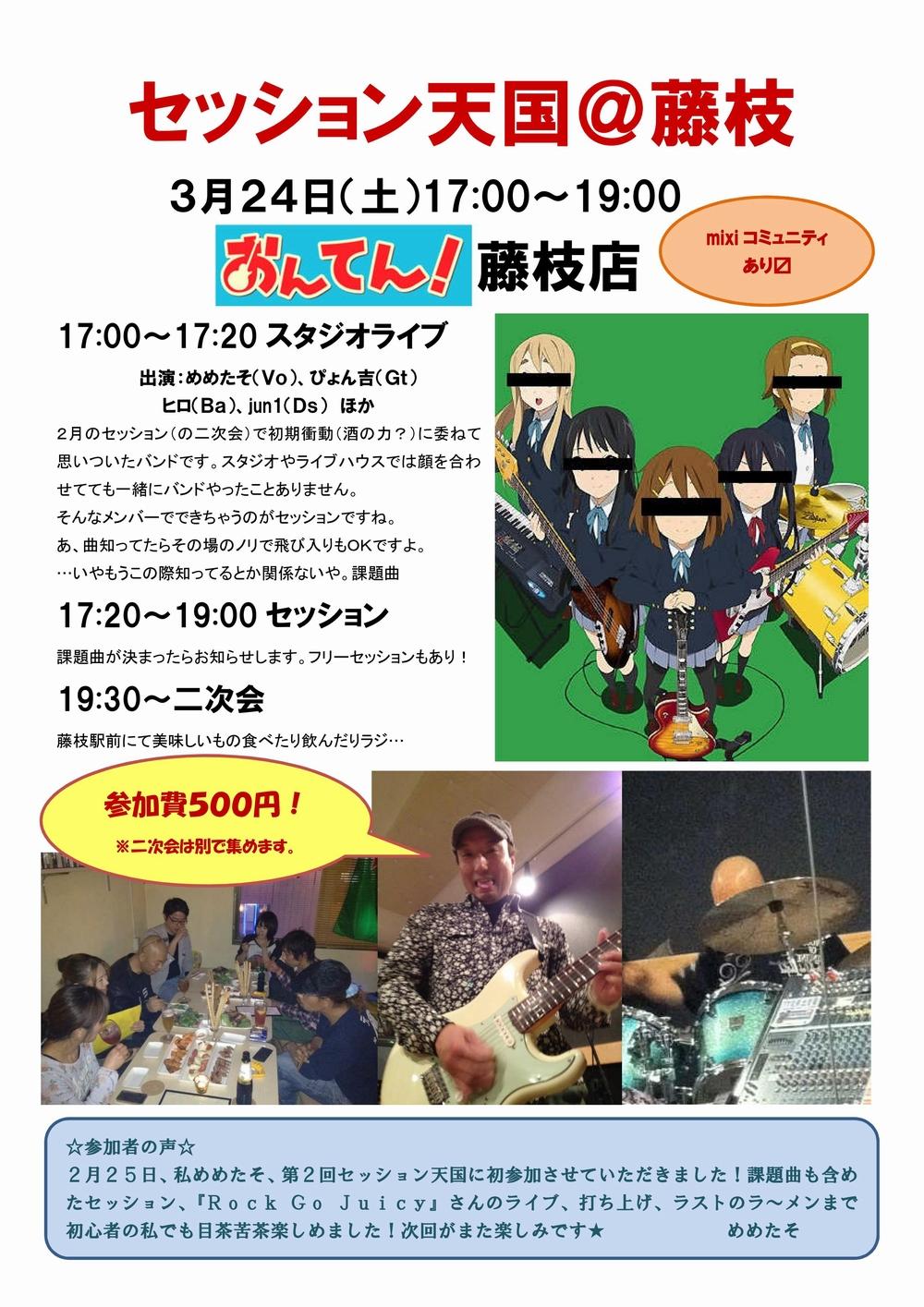 ライブ&セッション天国@藤枝店3月24日(土)開催!