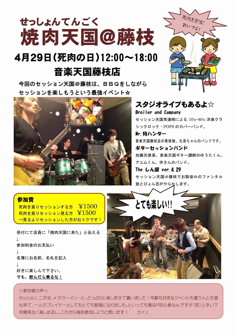 BBQ&セッション天国@藤枝店4月29日(日)開催!