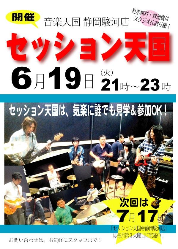 セッション天国@静岡駿河店6月19日(火)開催!