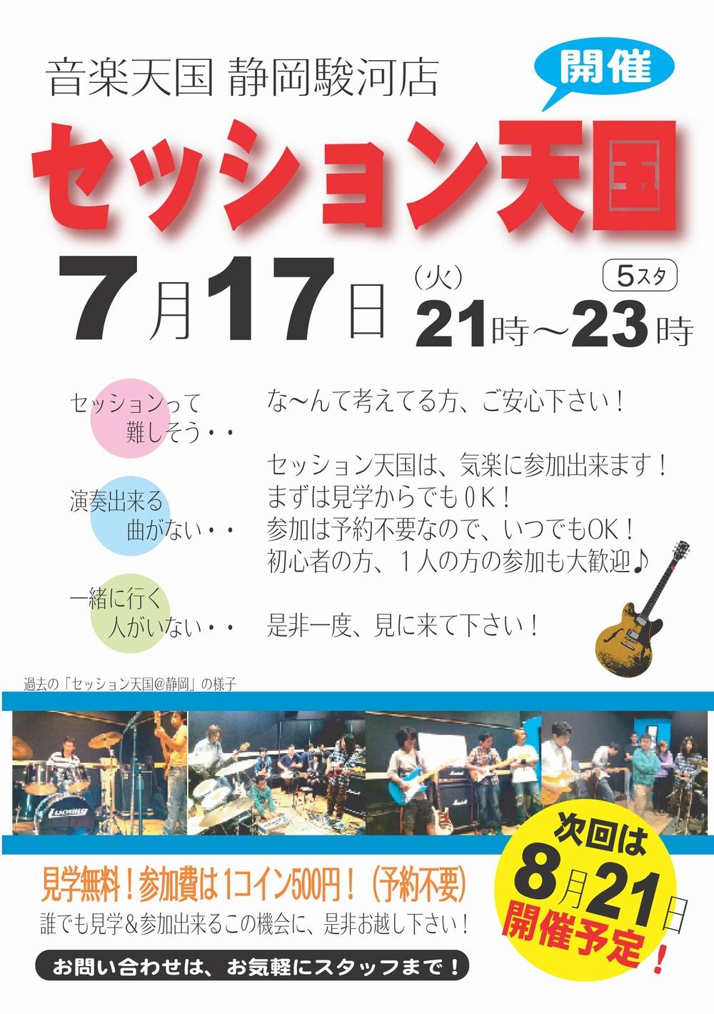 セッション天国@静岡駿河店7月17日(火)開催!