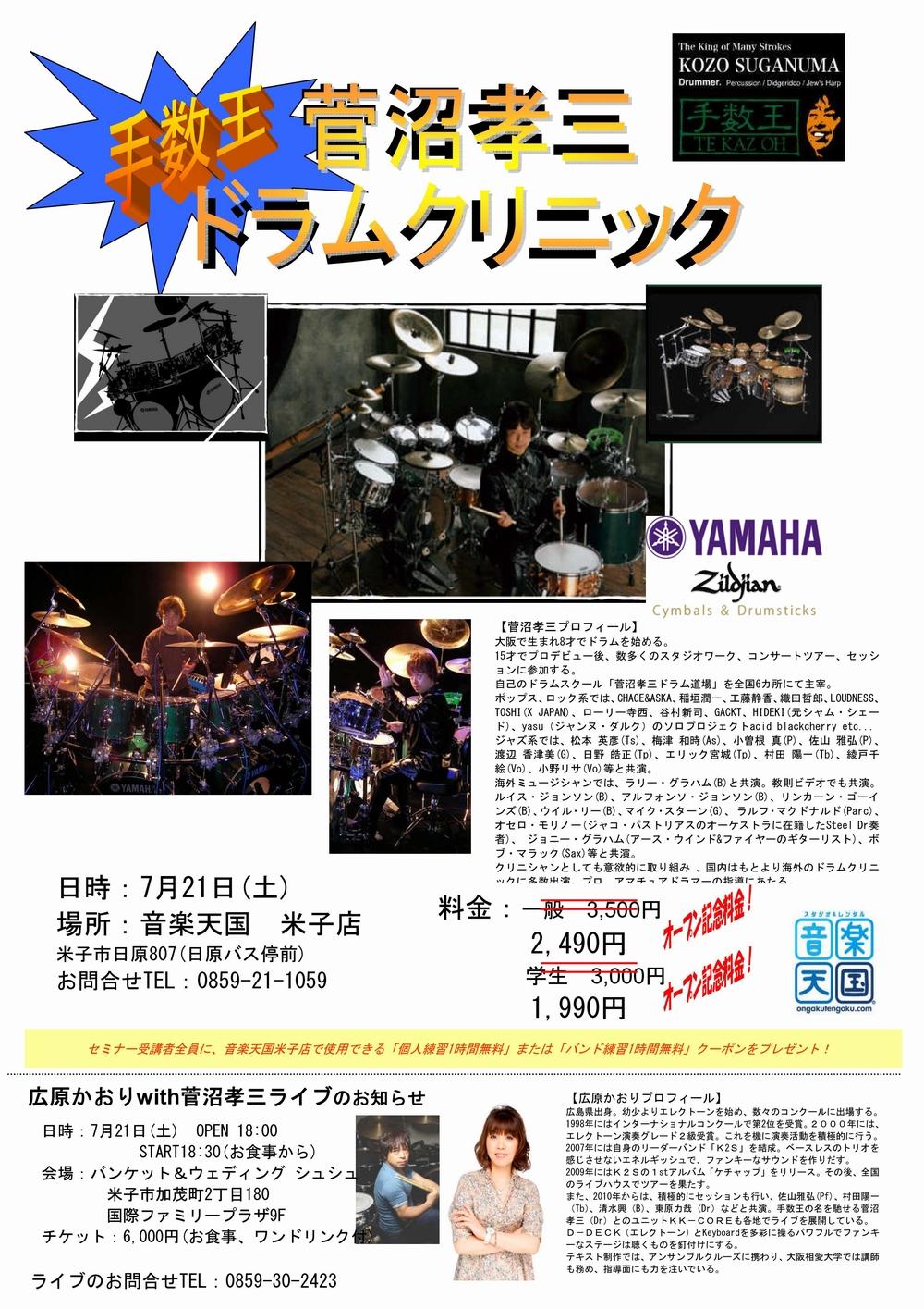 菅沼孝三ドラムクリニック@米子FS店7月21日(土)開催!