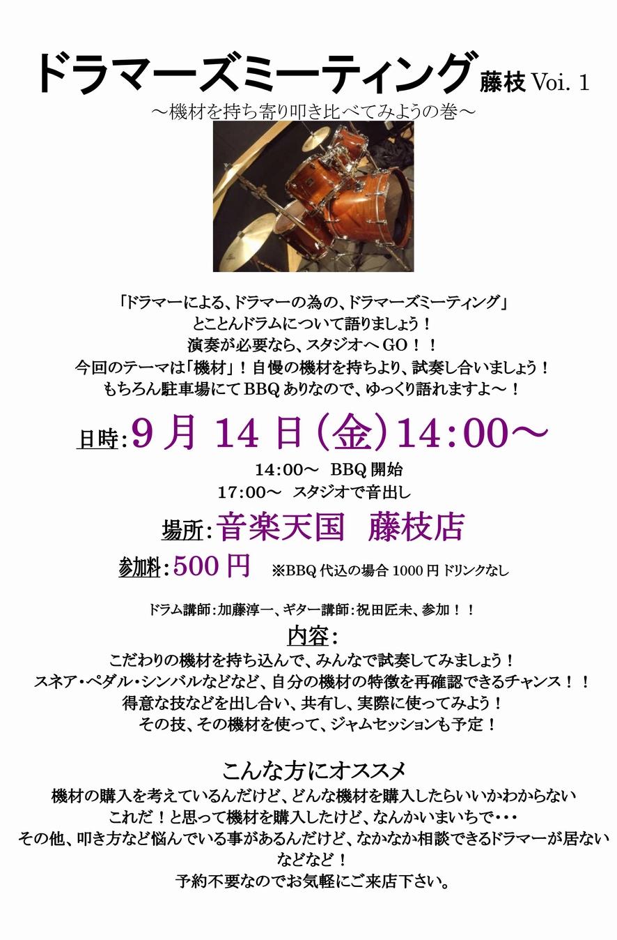 ドラマーズ・ミーティング@藤枝店9月14日(金)初開催!