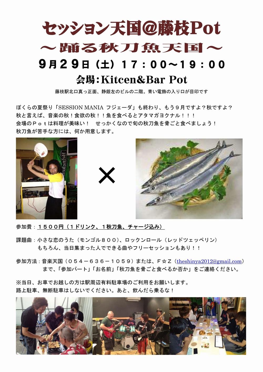 セッション天国@藤枝Pot 9月29日(土)開催!