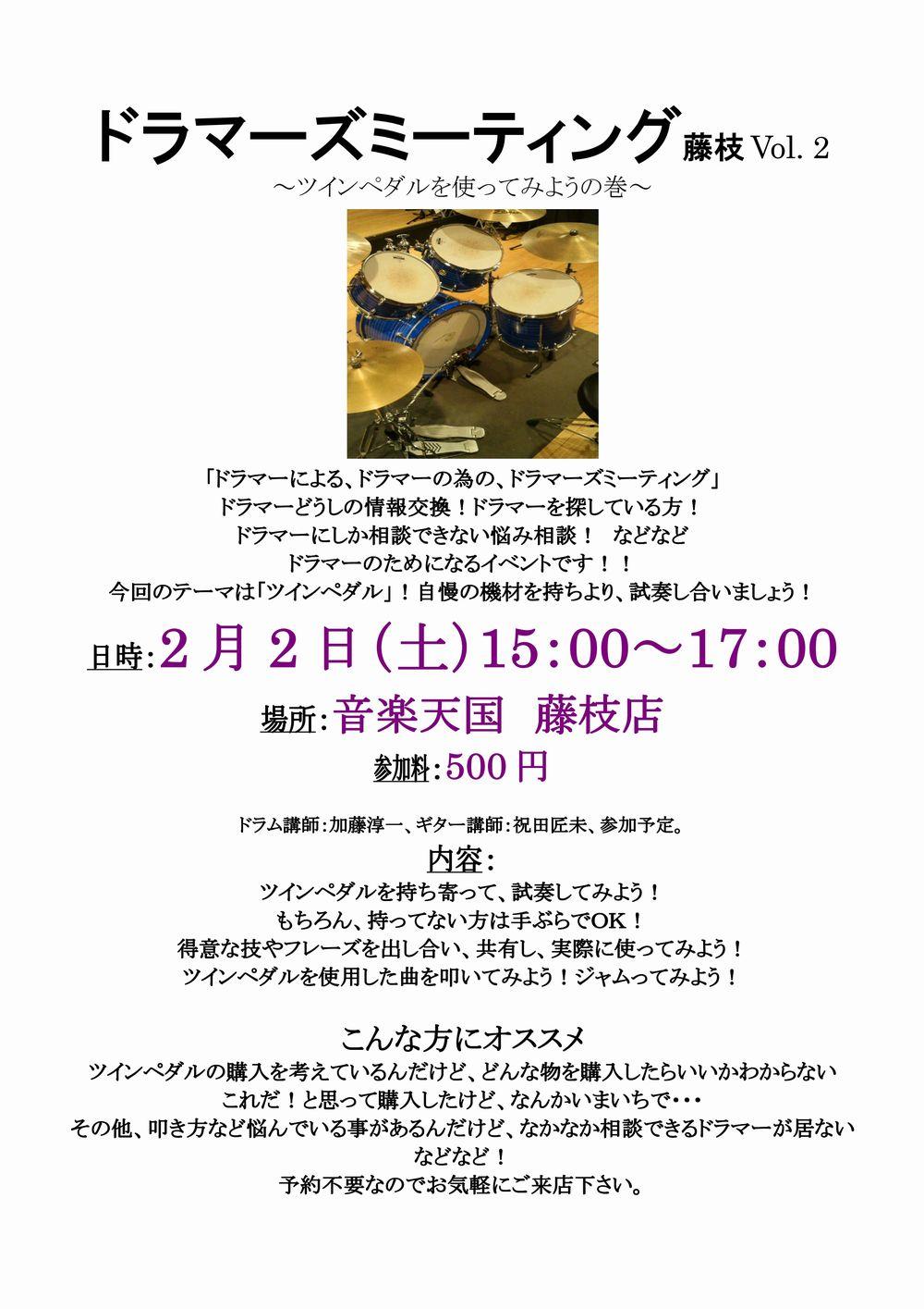 ドラマーズミーティング@藤枝店2月2日(土)開催!