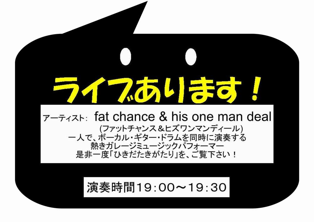よるれん!SBS(スクール・ブルース・セッション)ライブもあります!