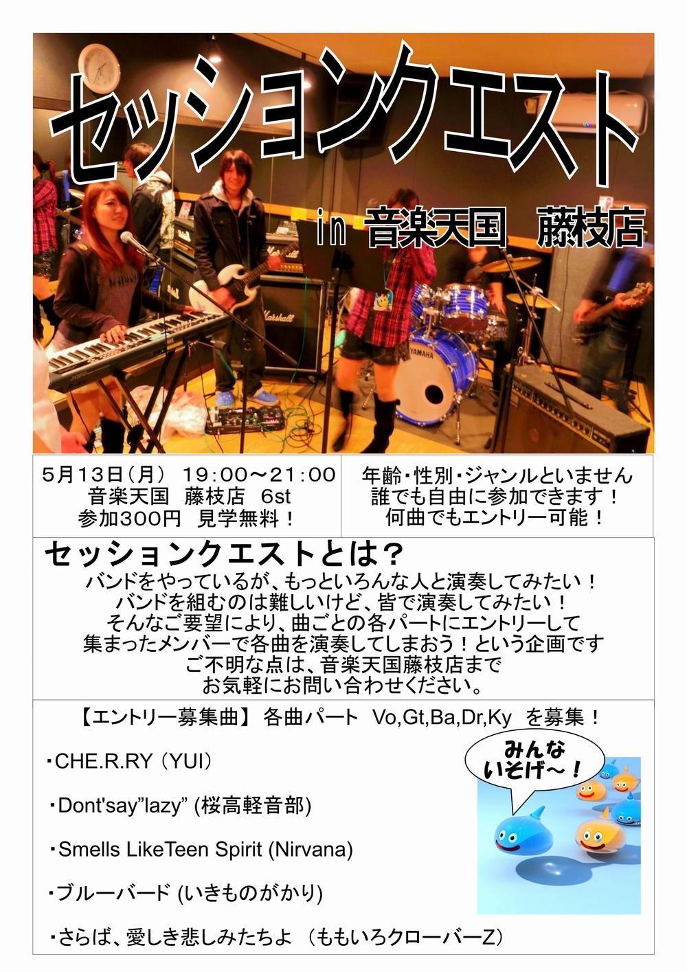 セッション☆クエスト@藤枝店5月13日(月)開催!