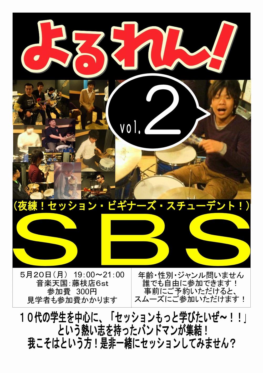 よるれん!SBS(スクール・ブルース・セッション)@藤枝店5月20日(月)好評第二弾!