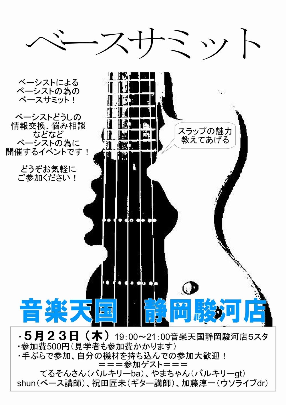 ベースサミット@静岡駿河店5月23日(木)初開催!