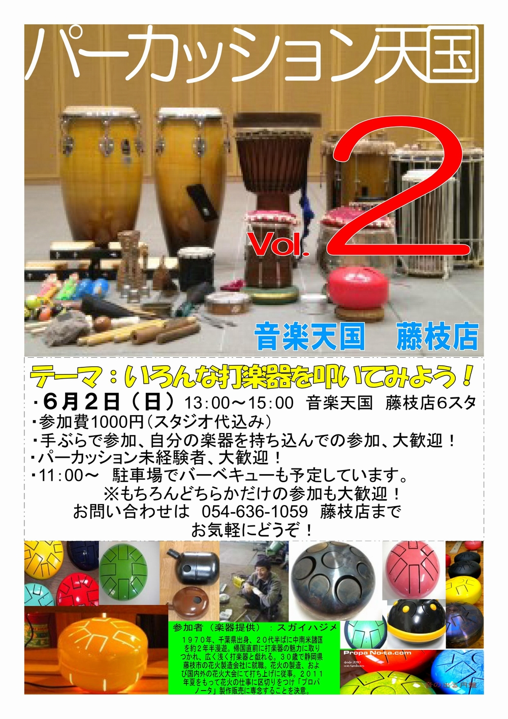 パーカッション天国Vol.2@藤枝店6月2日(日)好評第二弾!