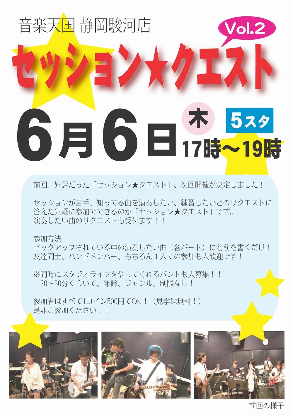セッション☆クエストVol.2@静岡駿河店6月6日(木)好評開催!