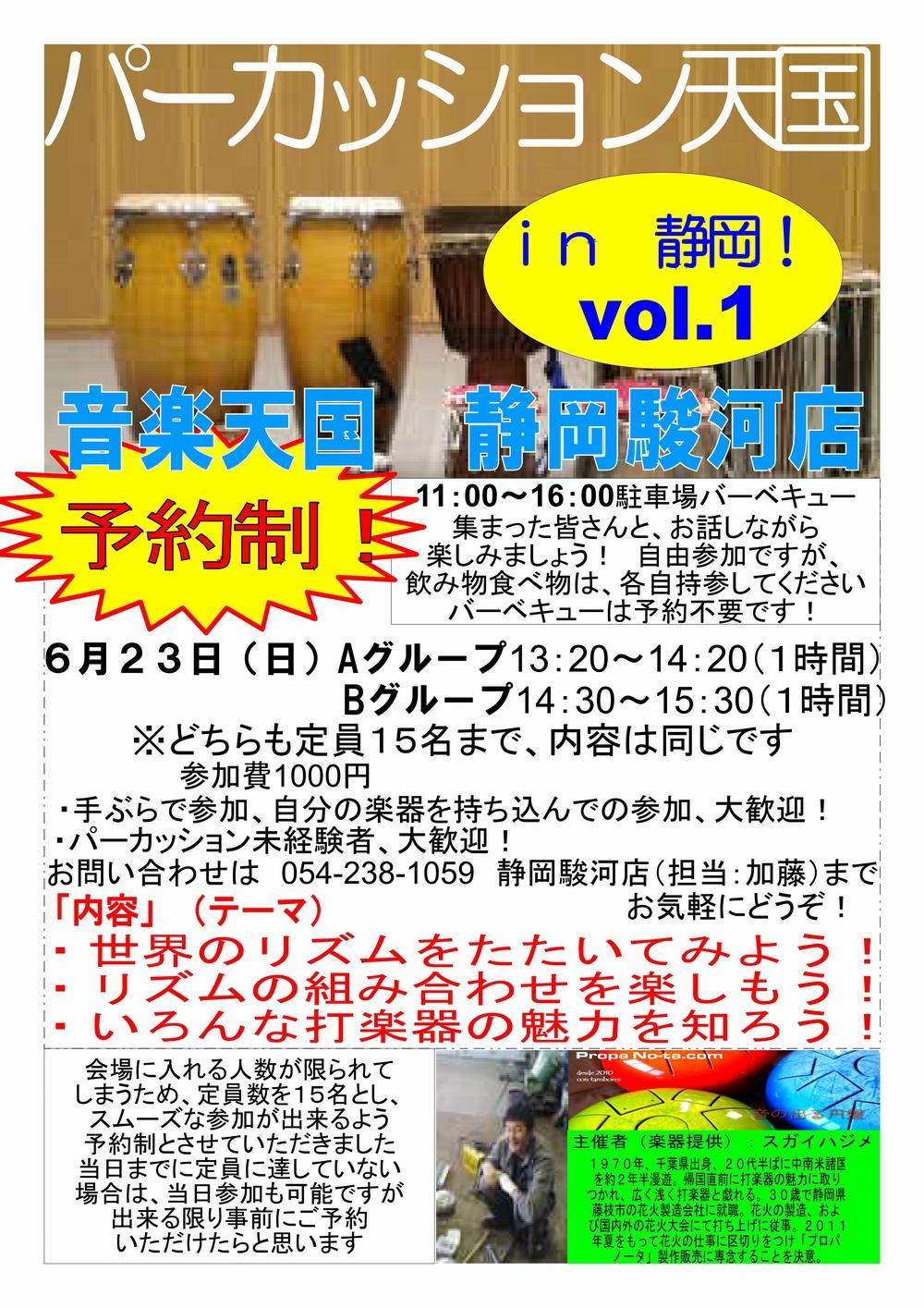 パーカッション天国Vol.1@静岡駿河店6月23日(日)初開催!