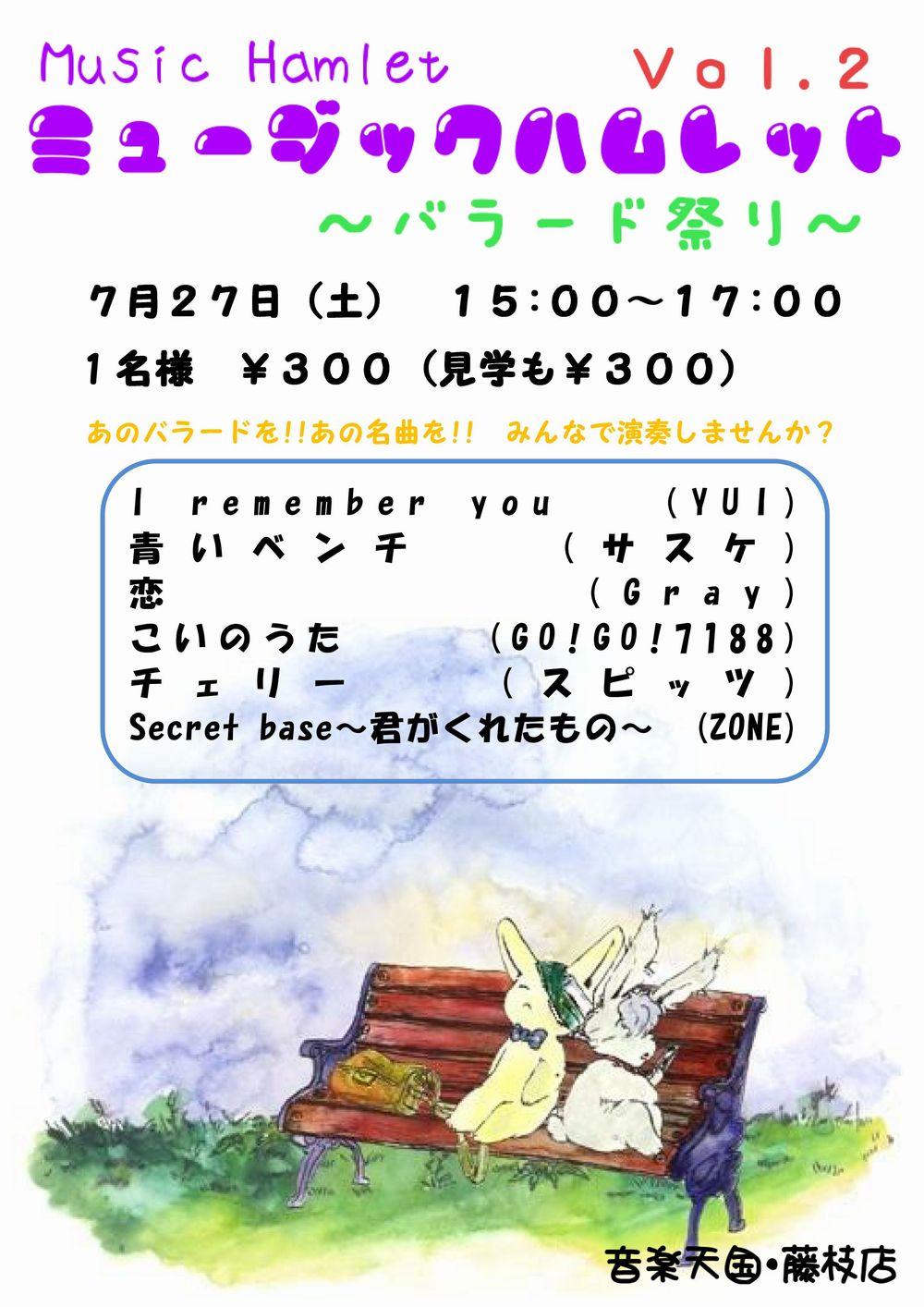 「ミュージックハムレット」バラード祭り@藤枝店7月27日(土)好評第二弾開催!