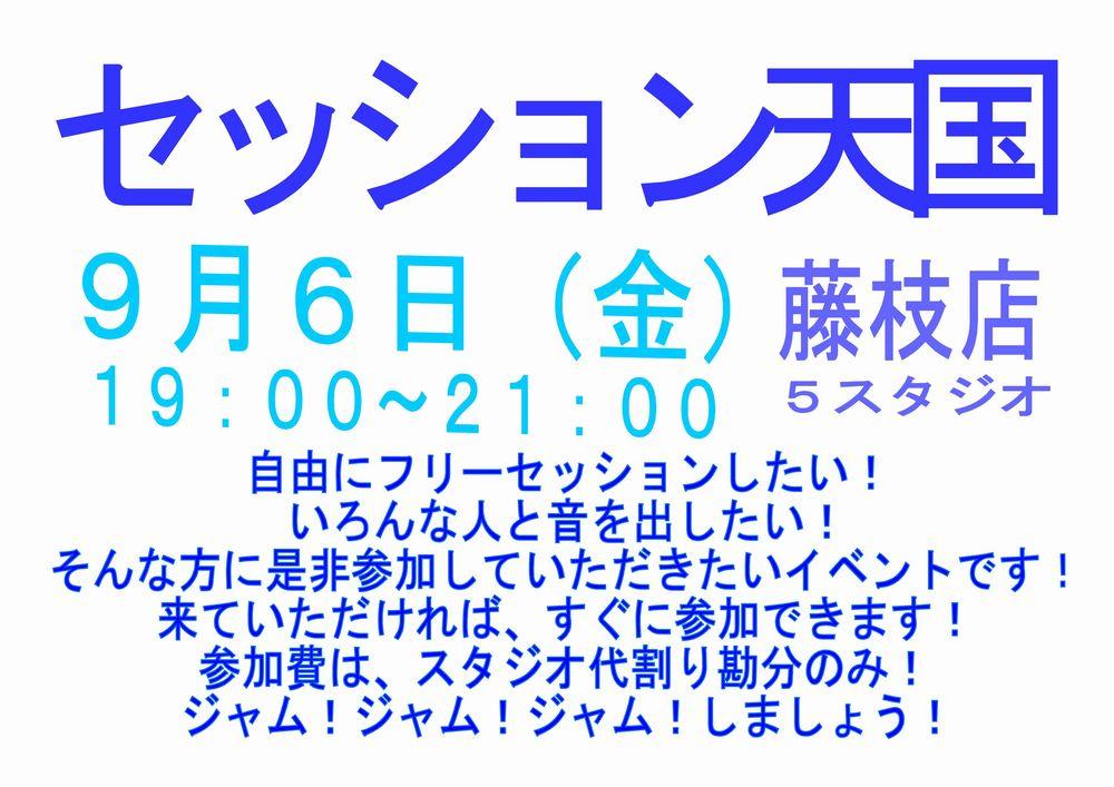 セッション天国@藤枝店9月6日(金)開催!