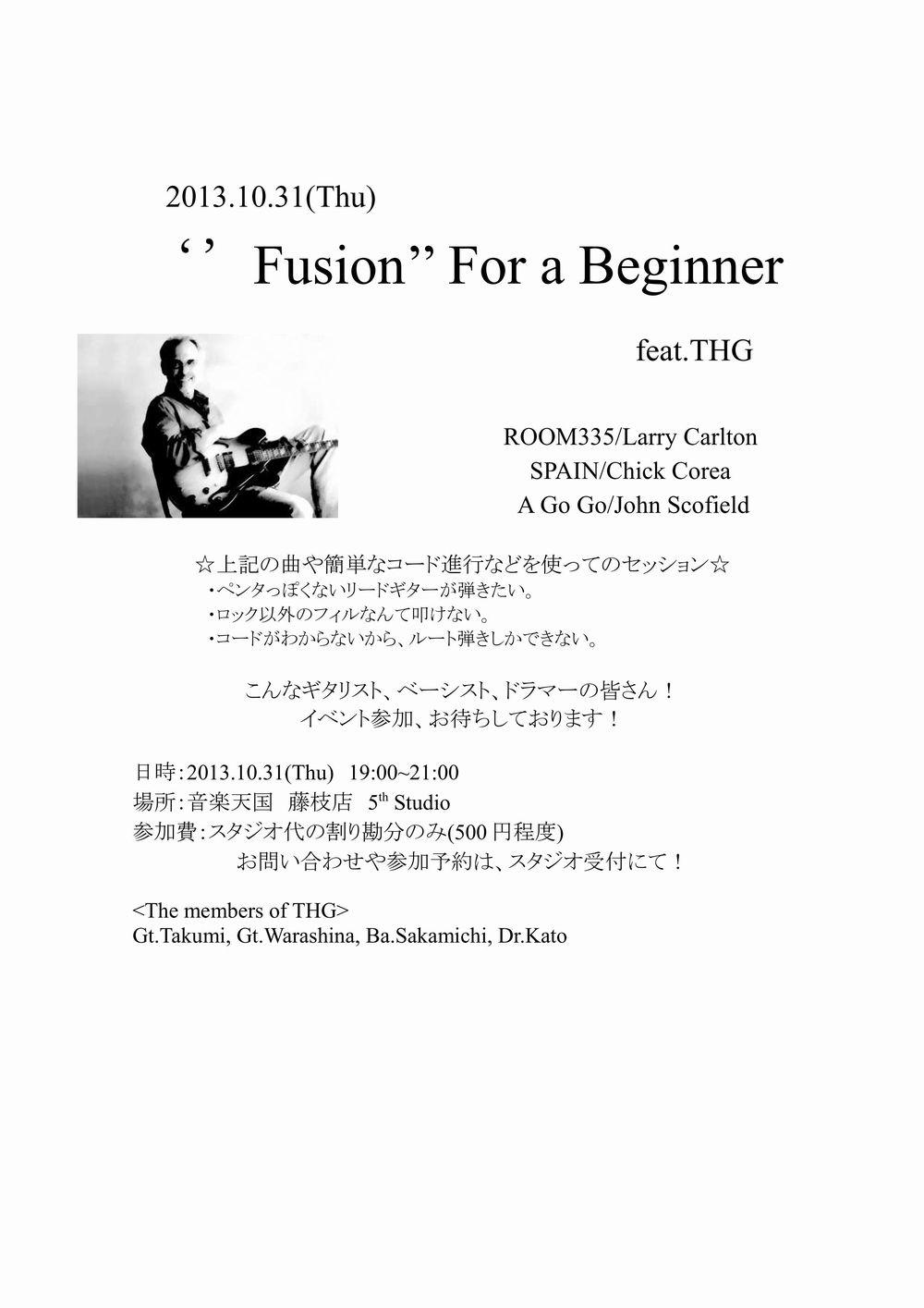 フュージョン・セッション天国@藤枝店10月31日(木)初開催!
