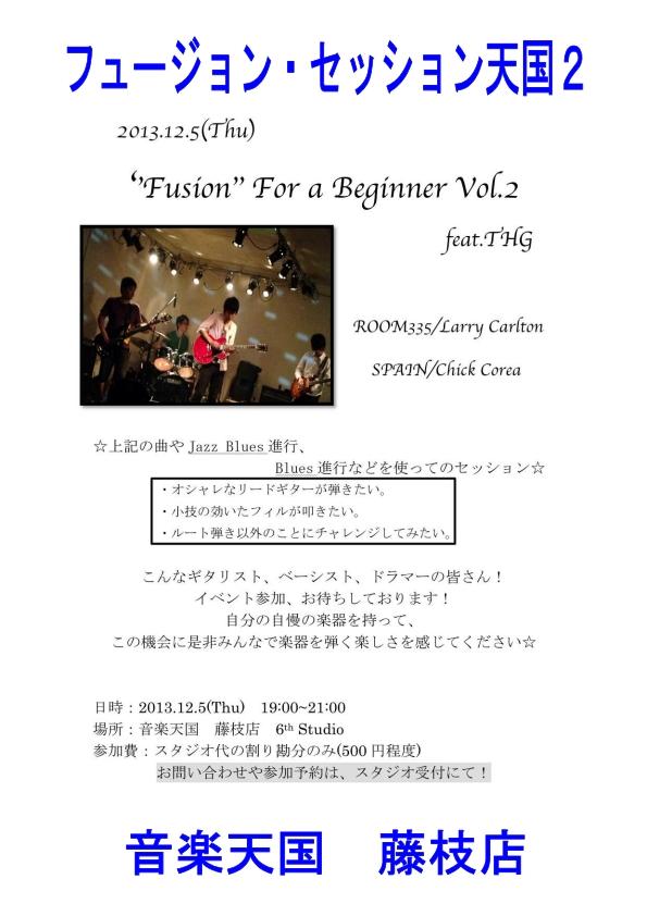 フュージョン・セッション天国@藤枝店12月5日(木)好評第二弾開催!