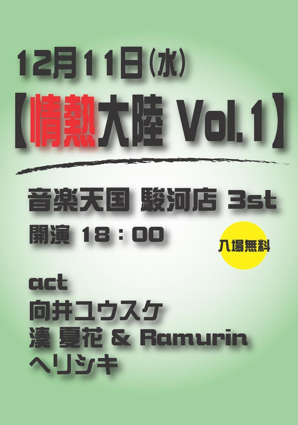 スタジオライブ「情熱大陸Vol.1」@静岡駿河店12月11日(水)初開催!