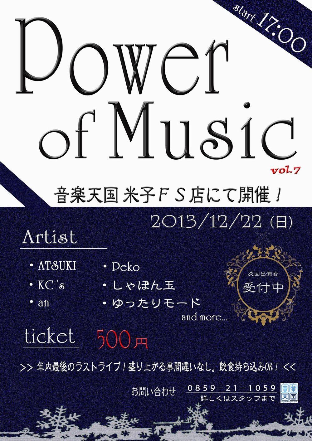 スタジオライブ「Power of Music」Vol.7@米子FS店12月22日(日)開催!