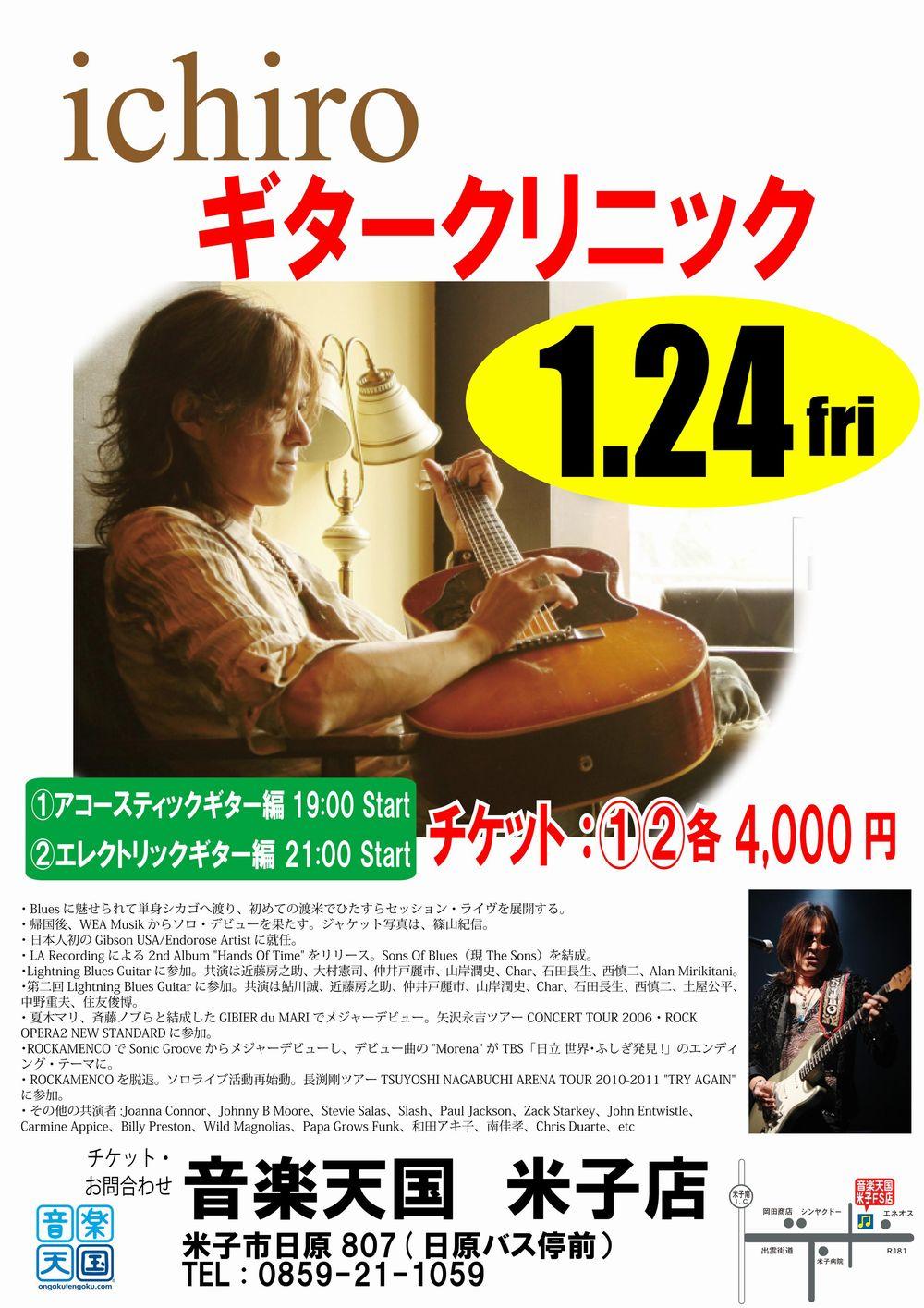 ichiroのギタークリニック@米子FS店1月24日(金)初開催!