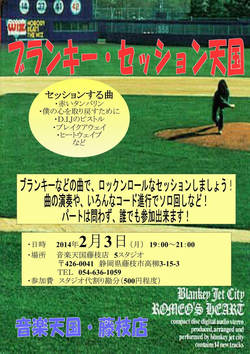ブランキー・セッション天国@藤枝店2月3日(月)初開催