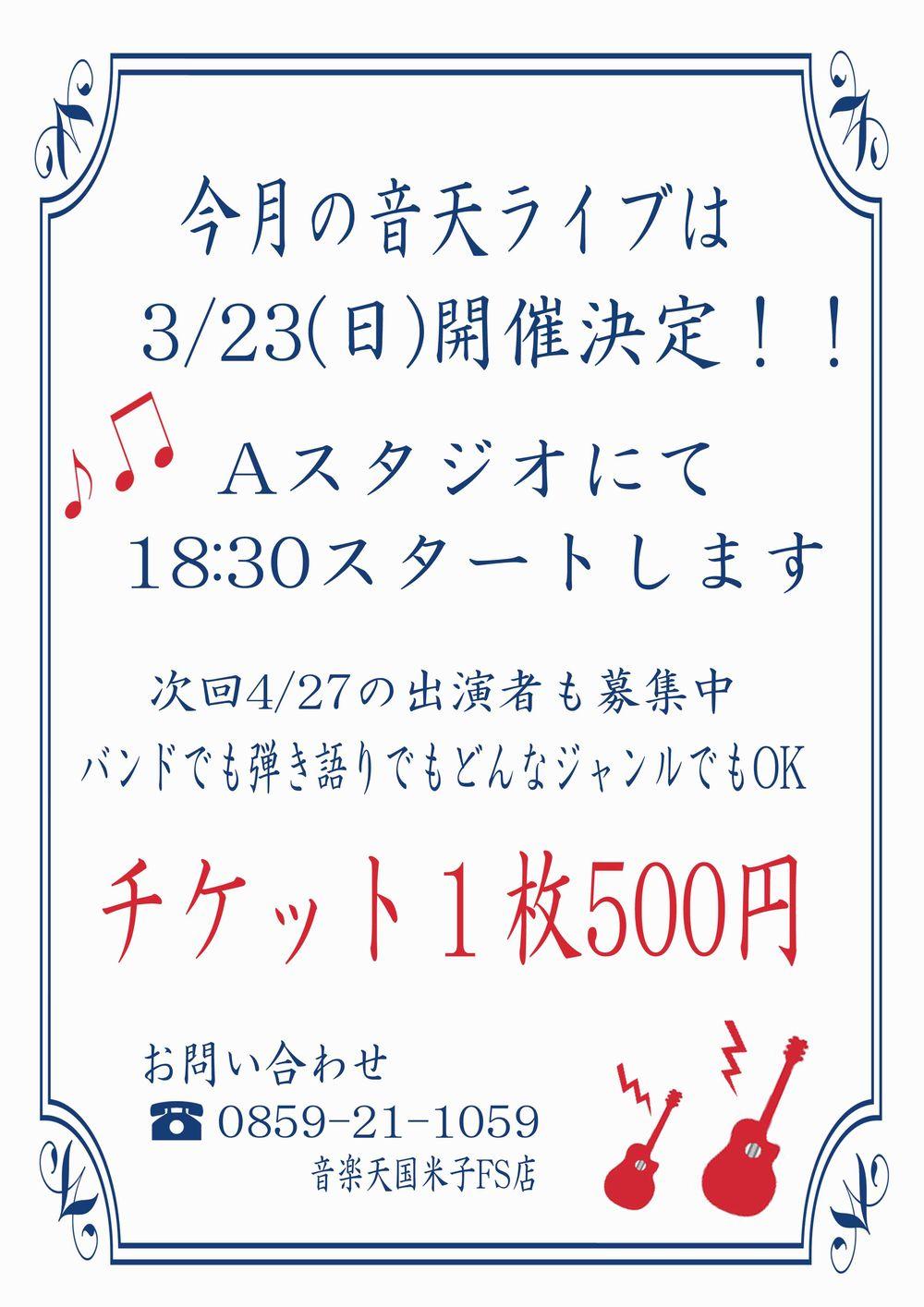 スタジオライブ@米子FS店3月23日(日)開催!