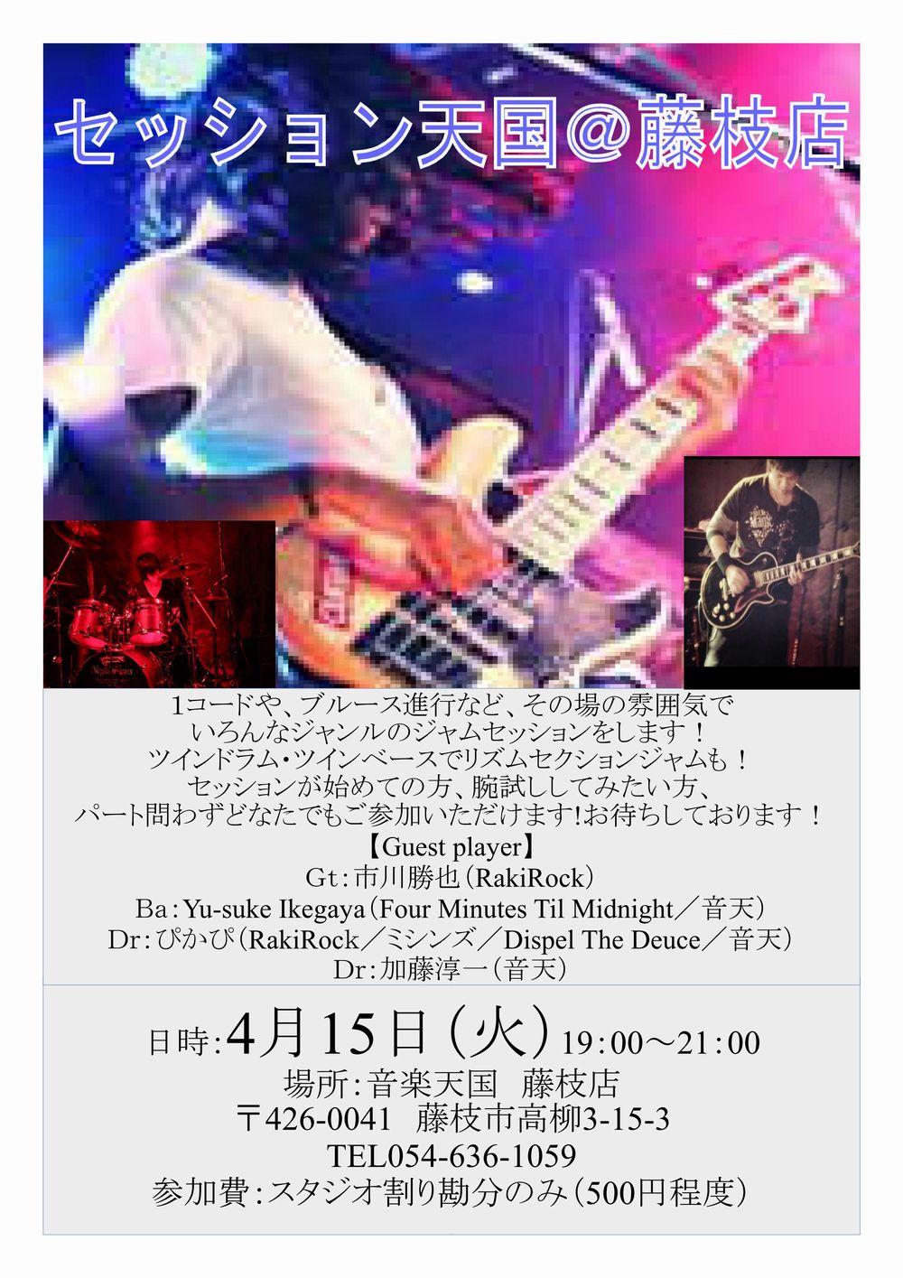 セッション天国Vol.4@藤枝店4月15日(火)開催!