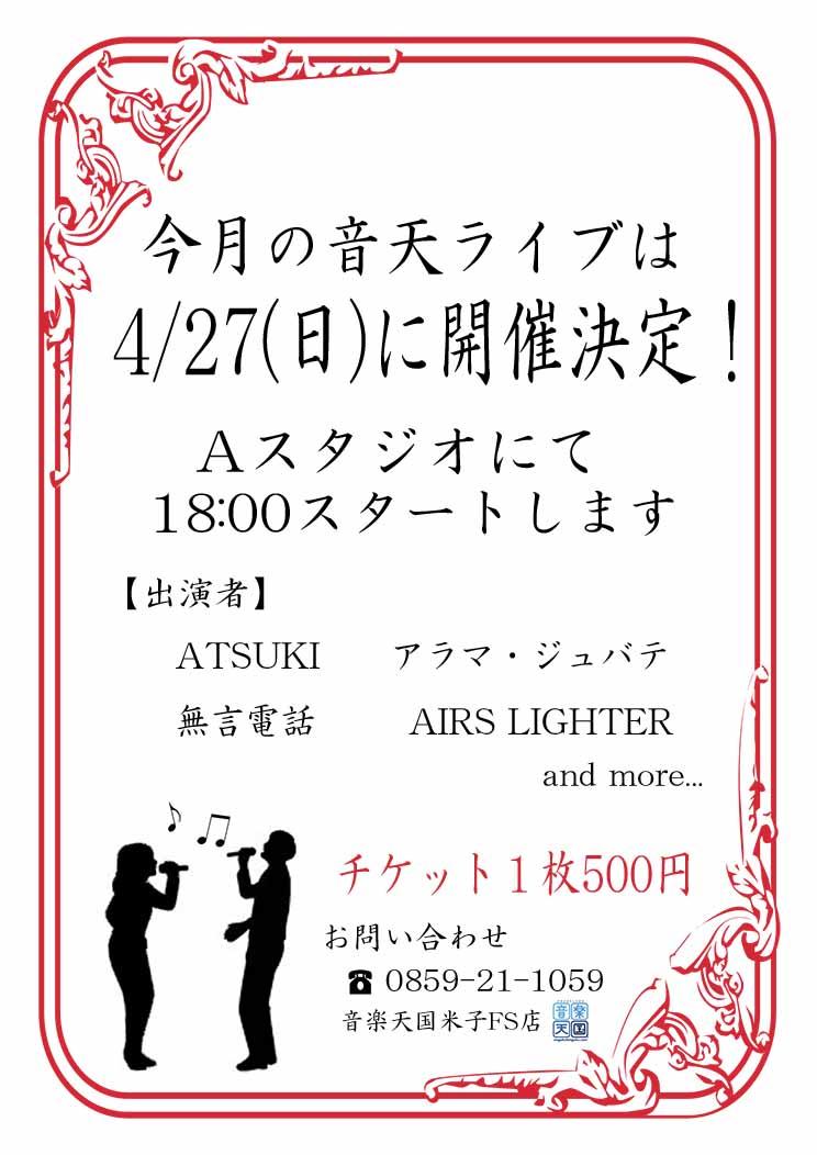 スタジオライブ@米子FS店4月27日(日)開催!