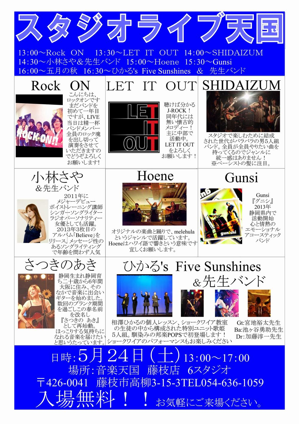 スタジオライブ@藤枝店5月24日(土)開催!