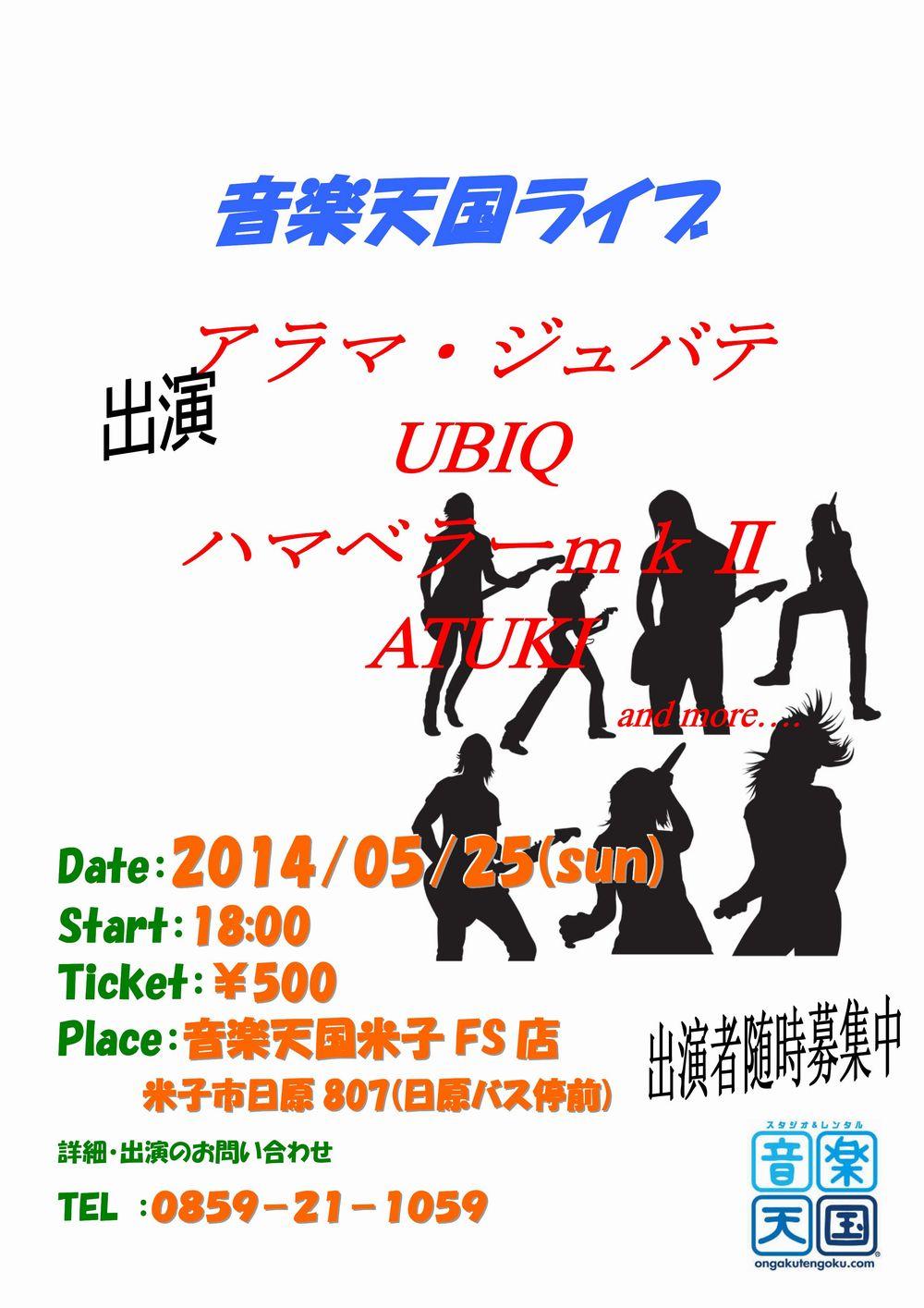 スタジオライブ@米子FS店5月25日(日)開催!