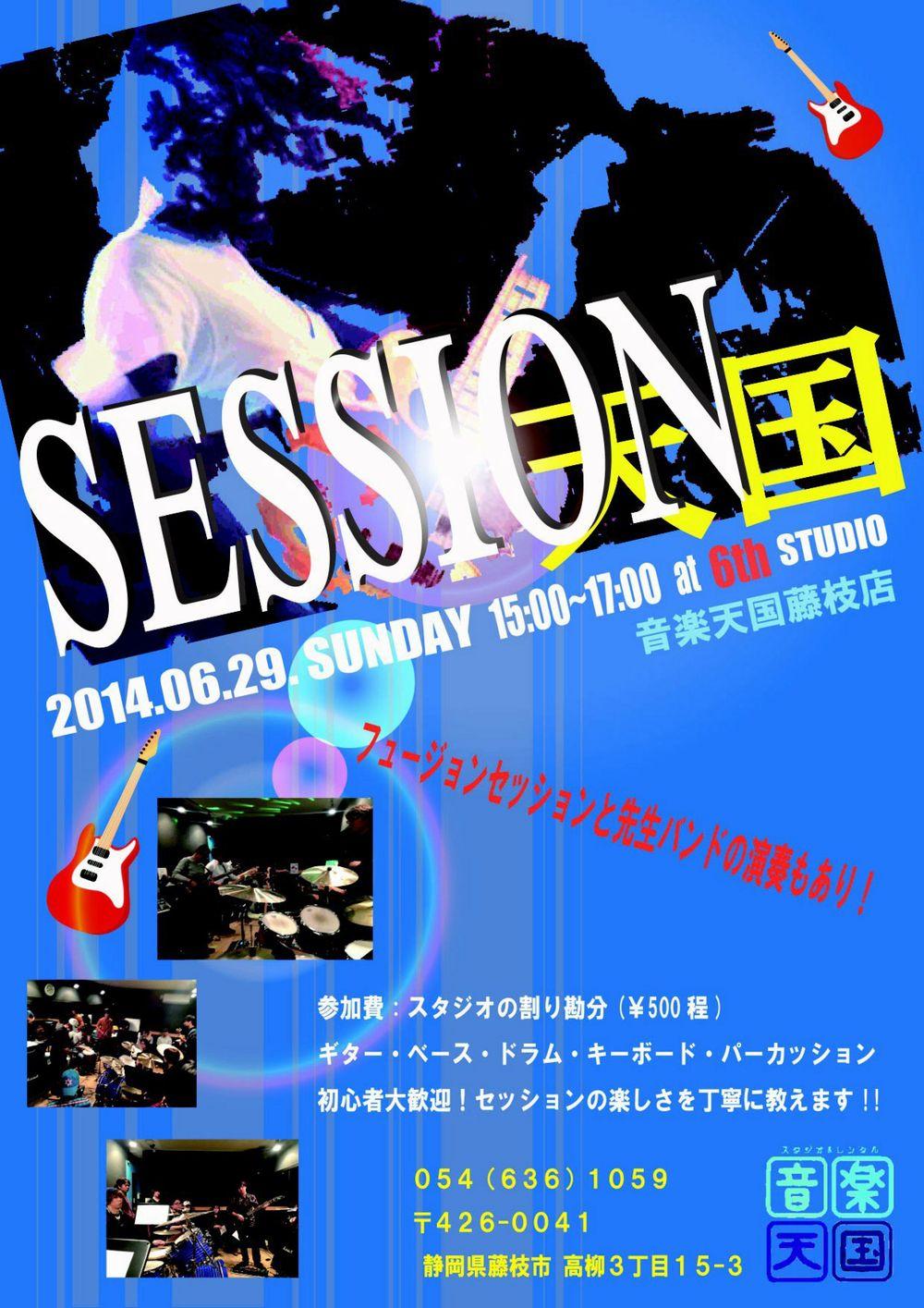 セッション天国@藤枝店6月29日(日)開催!