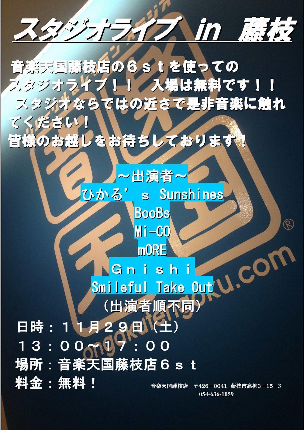 【スタジオライブ】音楽天国・藤枝店11月29日(土)開催!