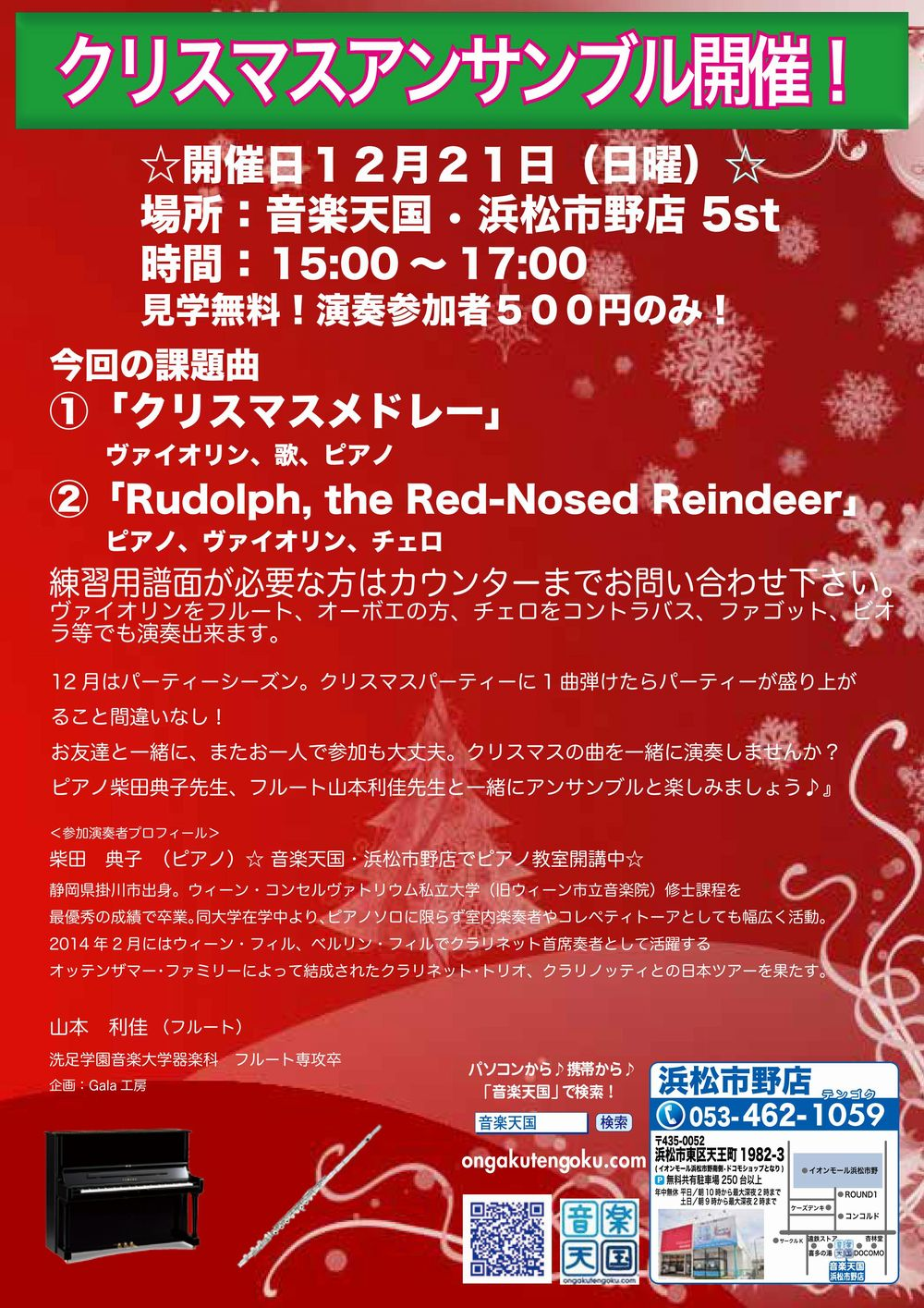 【X'mas・クラシックアンサンブル】音楽天国・浜松市野店12月21日(日)開催!