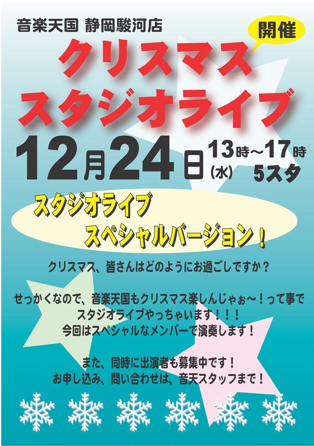 【スタジオライブ・スペシャルバージョン】音楽天国・静岡駿河店12月24日(水)開催!