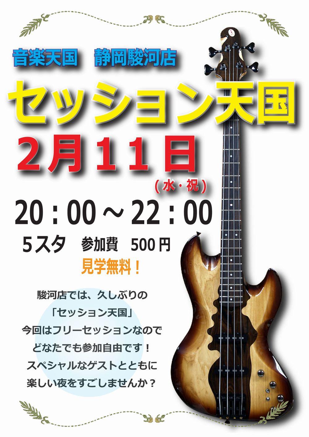 【セッション天国】@音楽天国・静岡駿河店2月11日(水・祝)開催